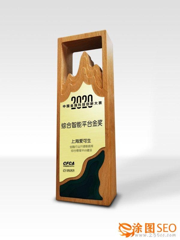 爱可生数据库管理平台获2020中国金融科技创新大赛金奖