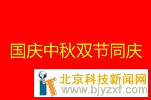中秋国庆双节