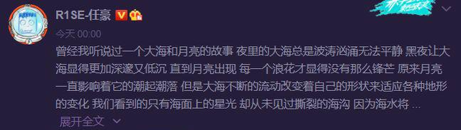 赵温柔真实身份是谁发文完整内容 Sue小姿和任豪怎么在一起的