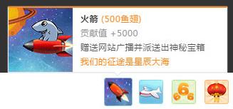 斗鱼礼物道具价格表 斗鱼火箭鱼翅飞机多少钱