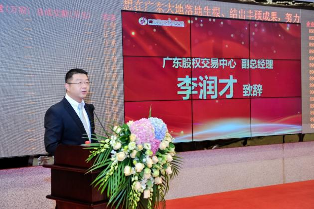 热烈祝贺广东股权交易中心中海联推荐企业专场挂牌仪式成功举办