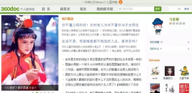 郑传华:如何利用360个人图书馆引流?
