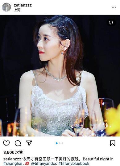 章泽天参与某品牌晚宴 网友:优良美 预计只有70斤