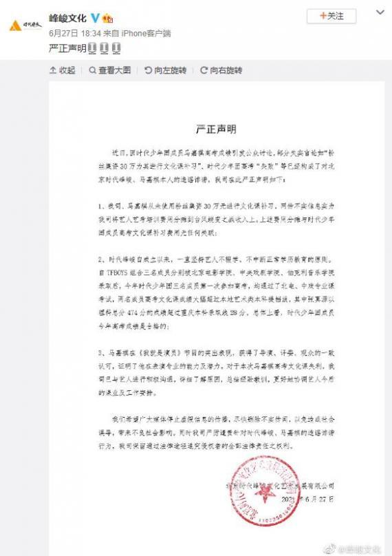 时代峰峻回应马嘉祺补惯用度问题:从未使用粉丝集资